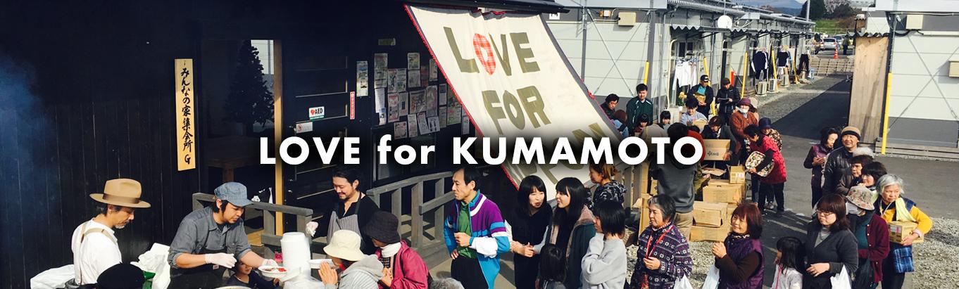 LOVE for KUMAMOTO