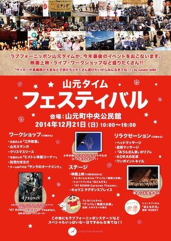 【山元タイムフェスティバル】開催