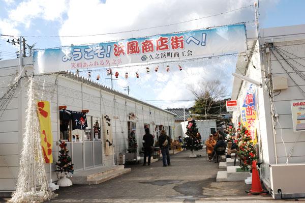 LFN ROAD at 福島県いわき市
