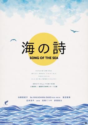 11/12福島県楢葉町にて『海の詩』開催について