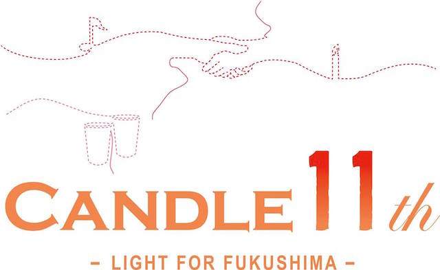 東京代々木公園【CANDLE11th -LIGHT FOR FUKUSHIMA-】開催