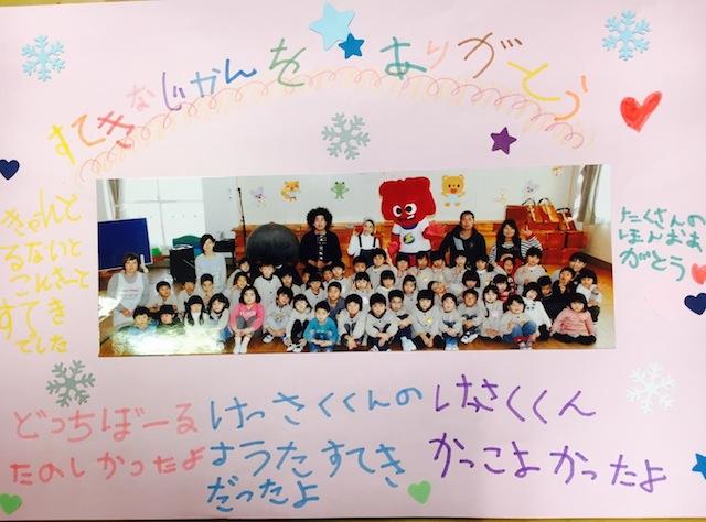 福島清水幼稚園さんから素敵な手紙が届きました!