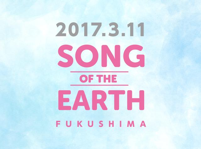 東日本大震災から6年。 未来への希望に想いを乗せて 『SONG OF THE EARTH -FUKUSHIMA-』を開催