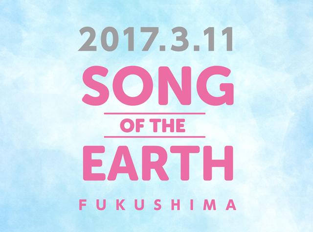 『SONG OF THE EARTH -FUKUSHIMA-』のタイムテーブル&追加アーティスト発表!