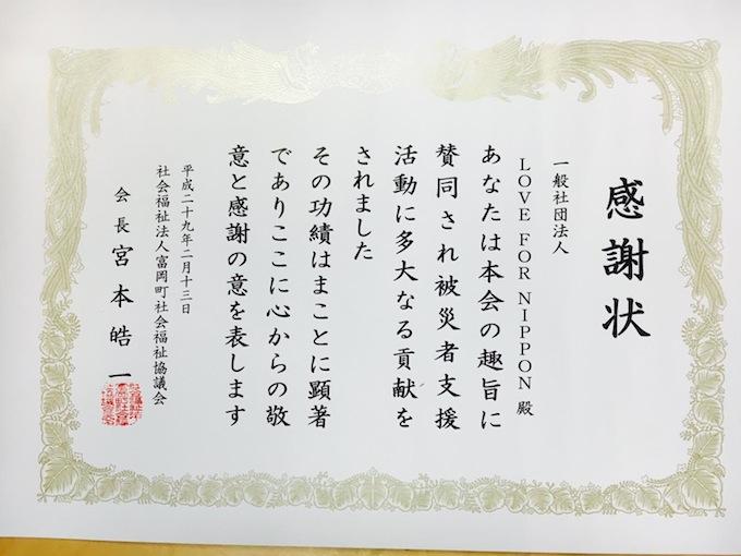 福島県富岡町のみなさまから感謝状が届きました