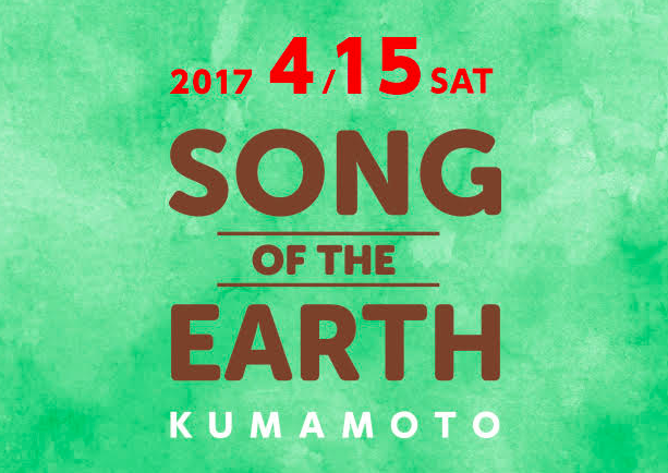4月15日開催 「SONG OF THE EARTH -KUMAMOTO-」