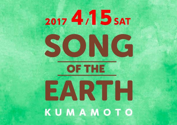 4月15日開催 「SONG OF THE EARTH -KUMAMOTO-」