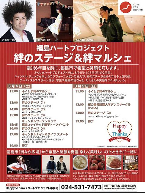 福島ハートプロジェクト「絆のステージ&絆マルシェ」に参加します