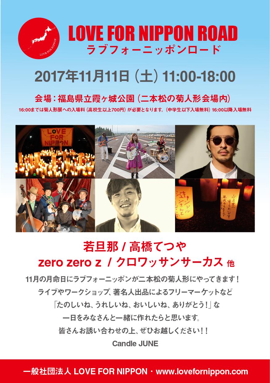 11月11日の月命日は福島県二本松の菊人形祭りにて開催いたします