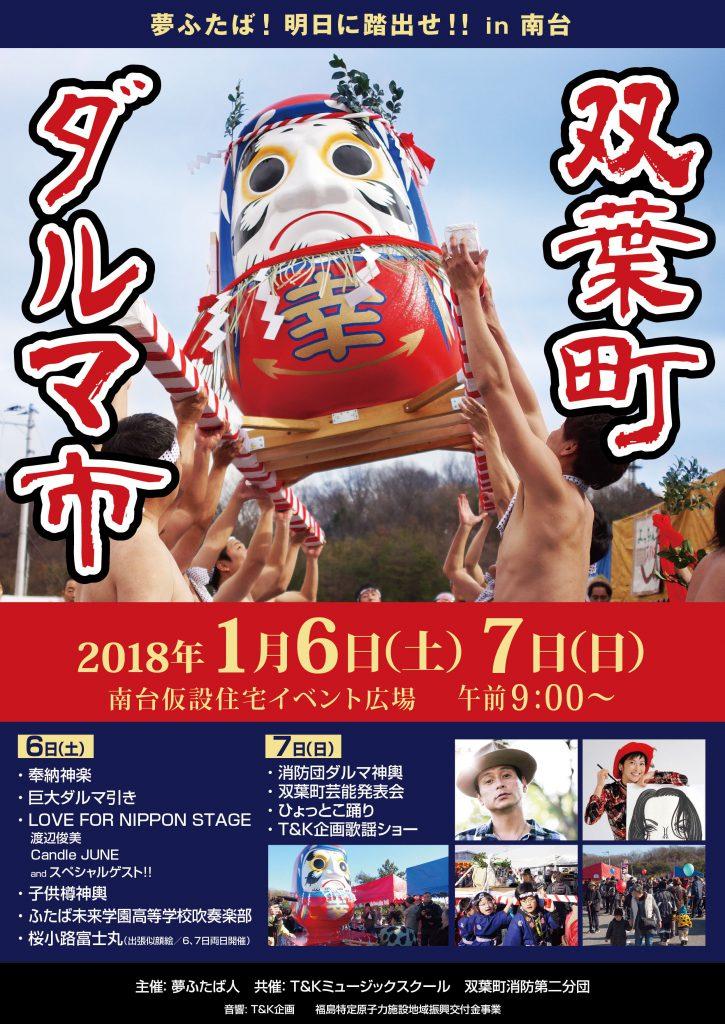 2018年の始まりは福島県双葉町のダルマ市です。