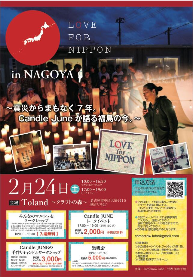 LOVE FOR NIPPON in Nagoya を開催いたします。