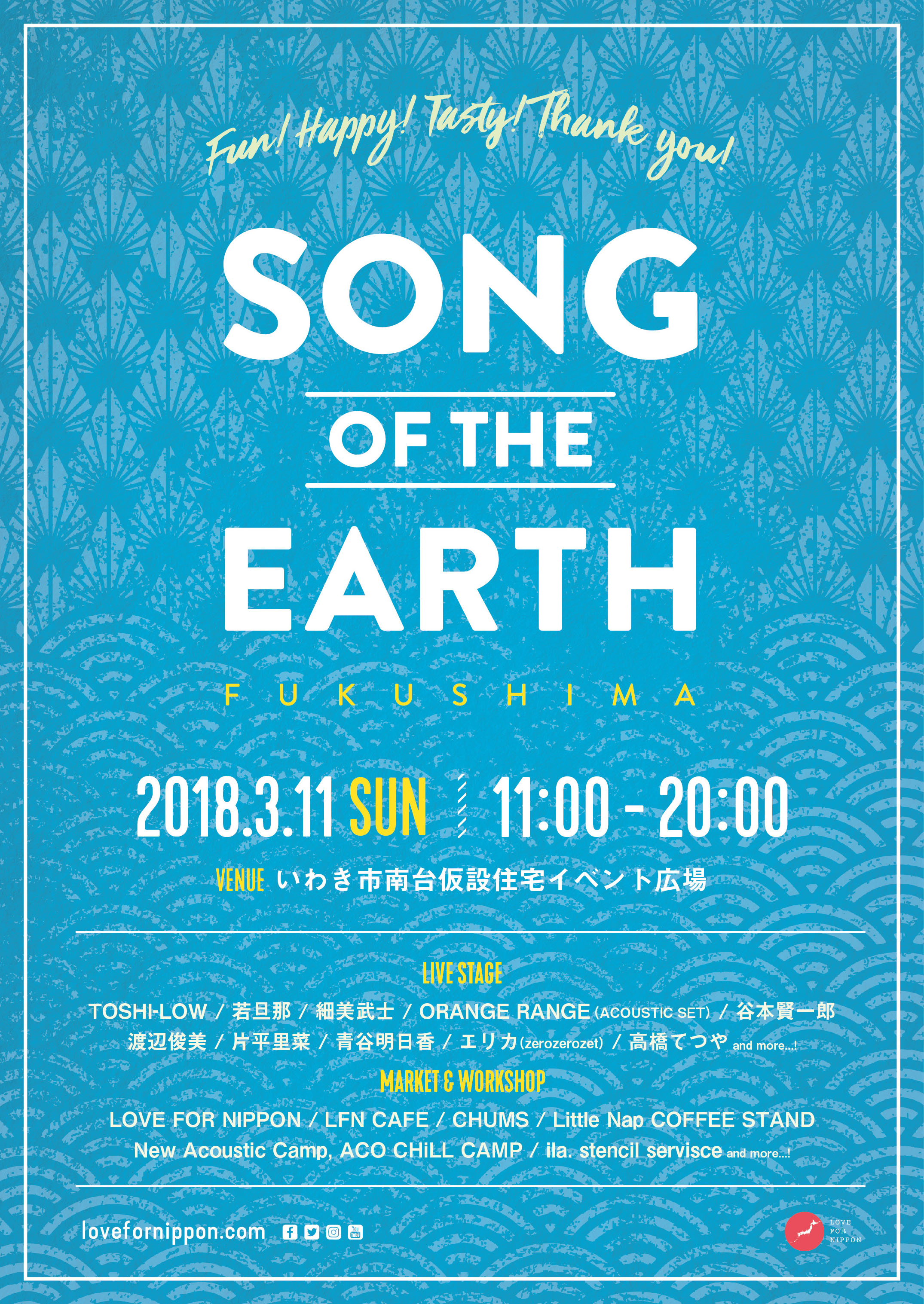 SONG OF THE EARTH FUKUSHIMA -CANDLE11th- 開催決定!