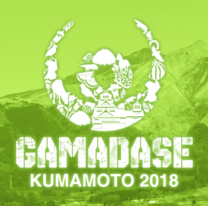 【GAMADASE KUMAMOTO 2018】に参加致します。