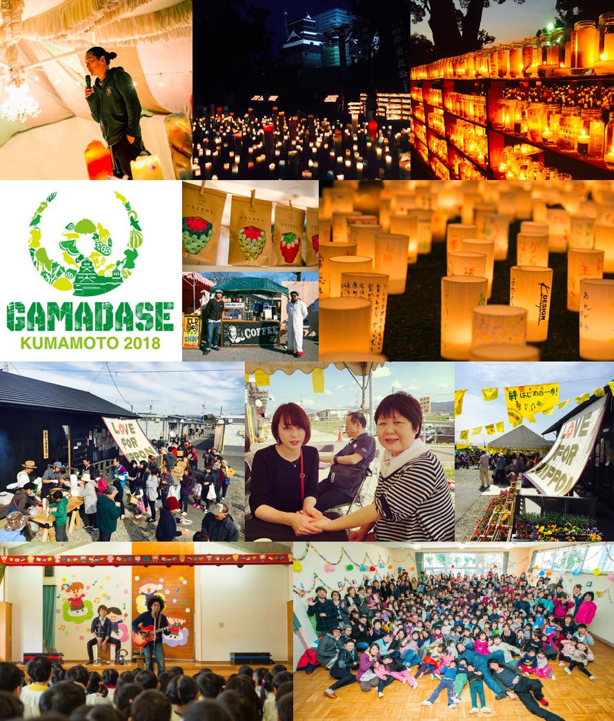 4月14日〜16日の3日間、九州で活動を行います。