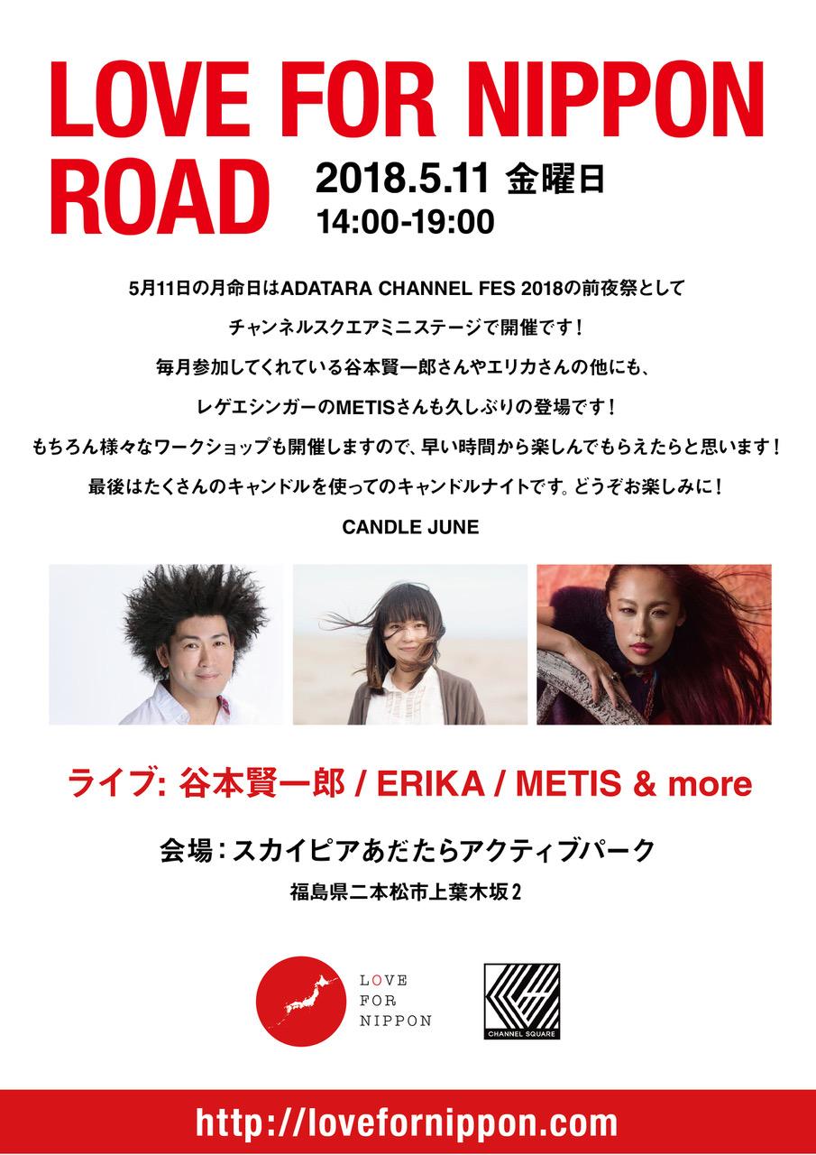 5月11日の月命日は福島県二本松のスカイピアあだたらアクティブパークにて開催します。