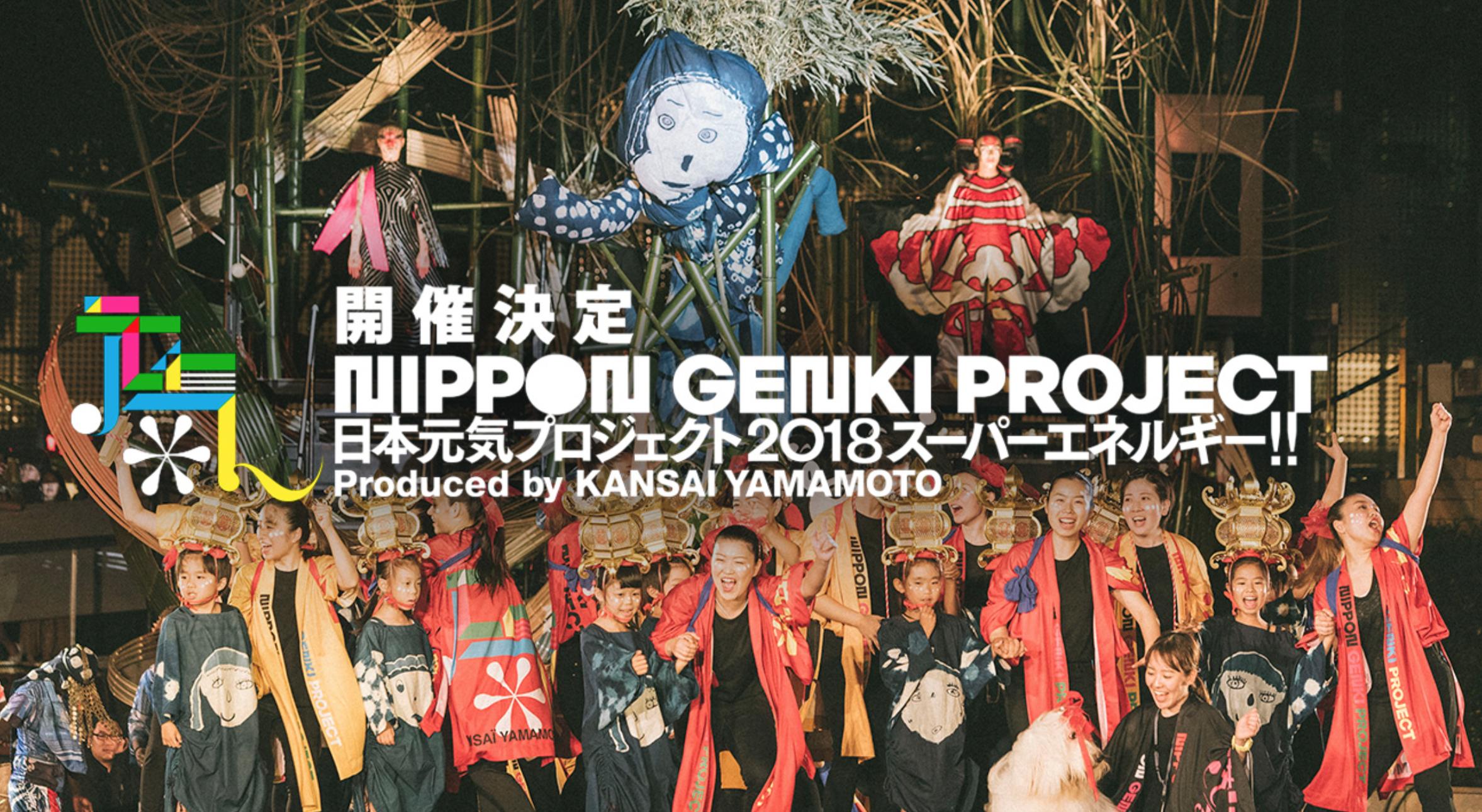 6月9日(土)六本木にて⼭本寛斎さん主催【ニッポン元気プロジェクト2018】に参加致します。