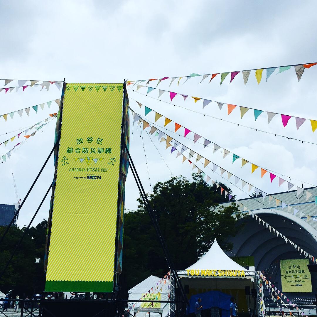渋谷防災フェスに参加して