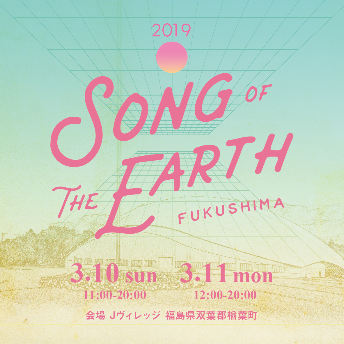 SONG OF THE EARTH FUKUSHIMA 311 出演者&出店ブース第一弾発表!