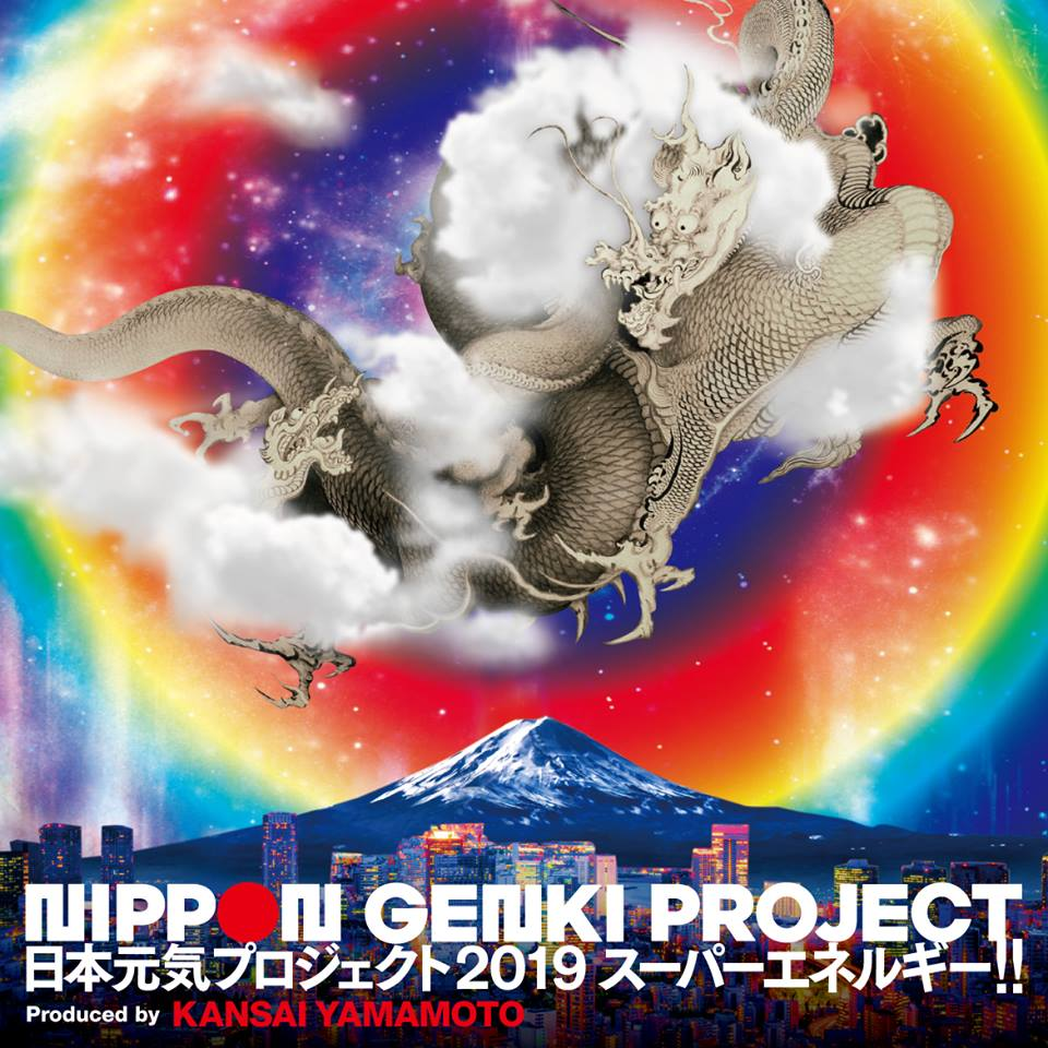 6月8日(土)六本木にて⼭本寛斎さん主催【ニッポン元気プロジェクト2019 スーパーエネルギー‼︎】に参加いたします!