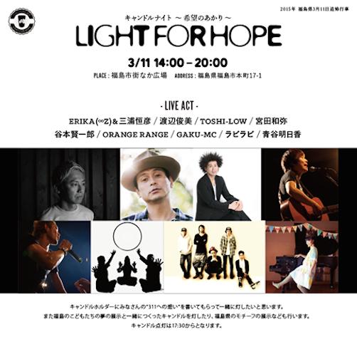 【キャンドルナイト〜希望のあかり〜 LIGHT FOR HOPE】