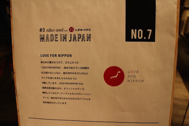 【niko and…TOKYO 25人がみつけたMADE IN JAPANでグッズ販売】