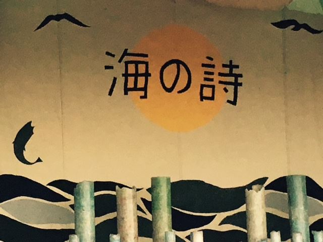 福島県楢葉町で【海の詩 – SONG OF THE SEA -】開催