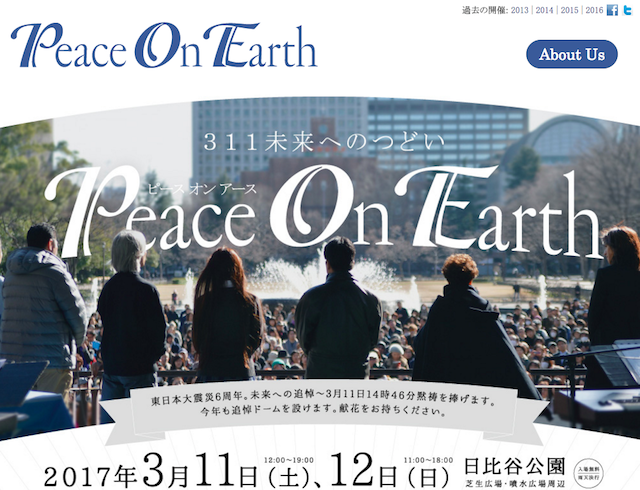 Peace On Earth@日比谷公園にも参加いたします