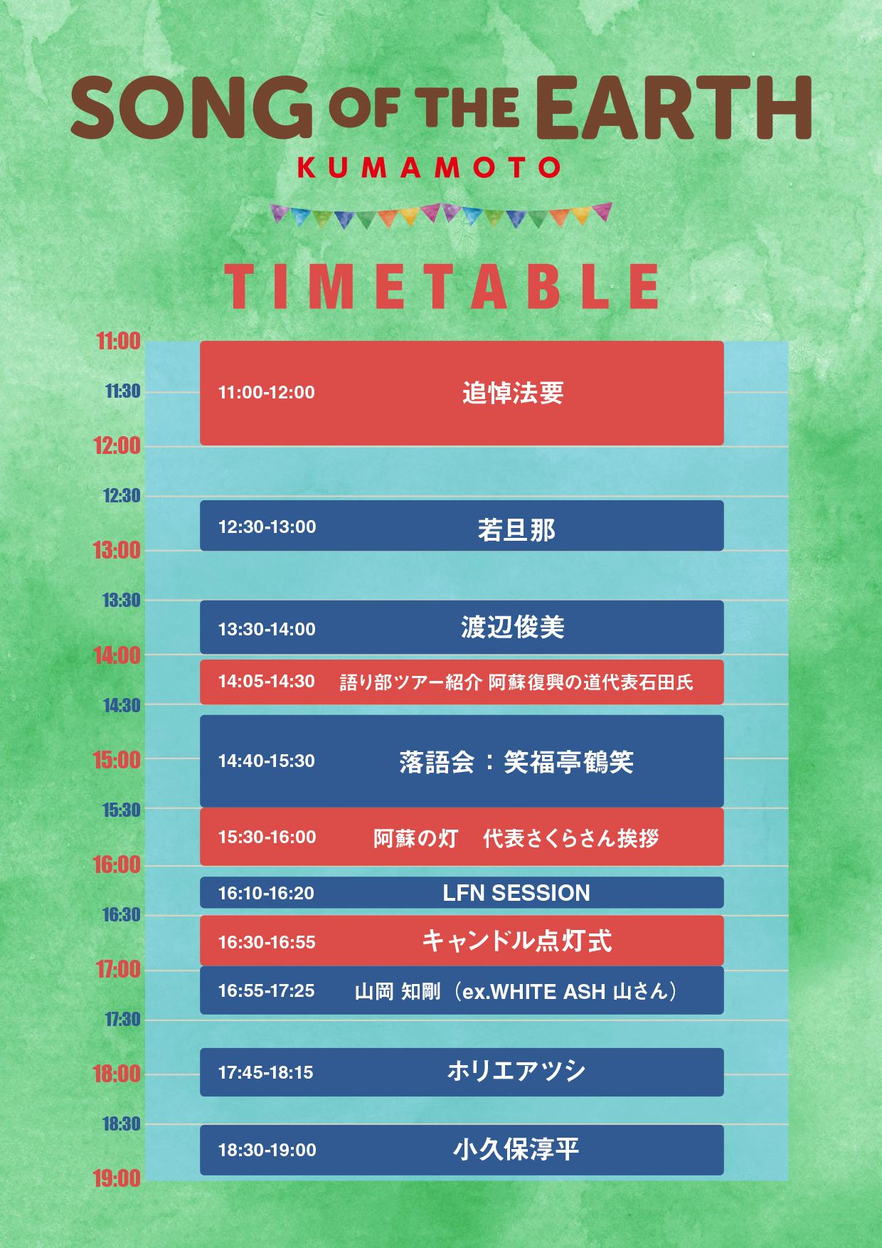 4月15日開催 「SONG OF THE EARTH -KUMAMOTO-」タイムテーブル&追加アーティスト発表!