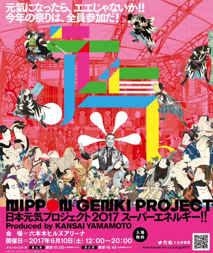 ラブフォーニッポンは、「日本元氣プロジェクト2017」に参加します!