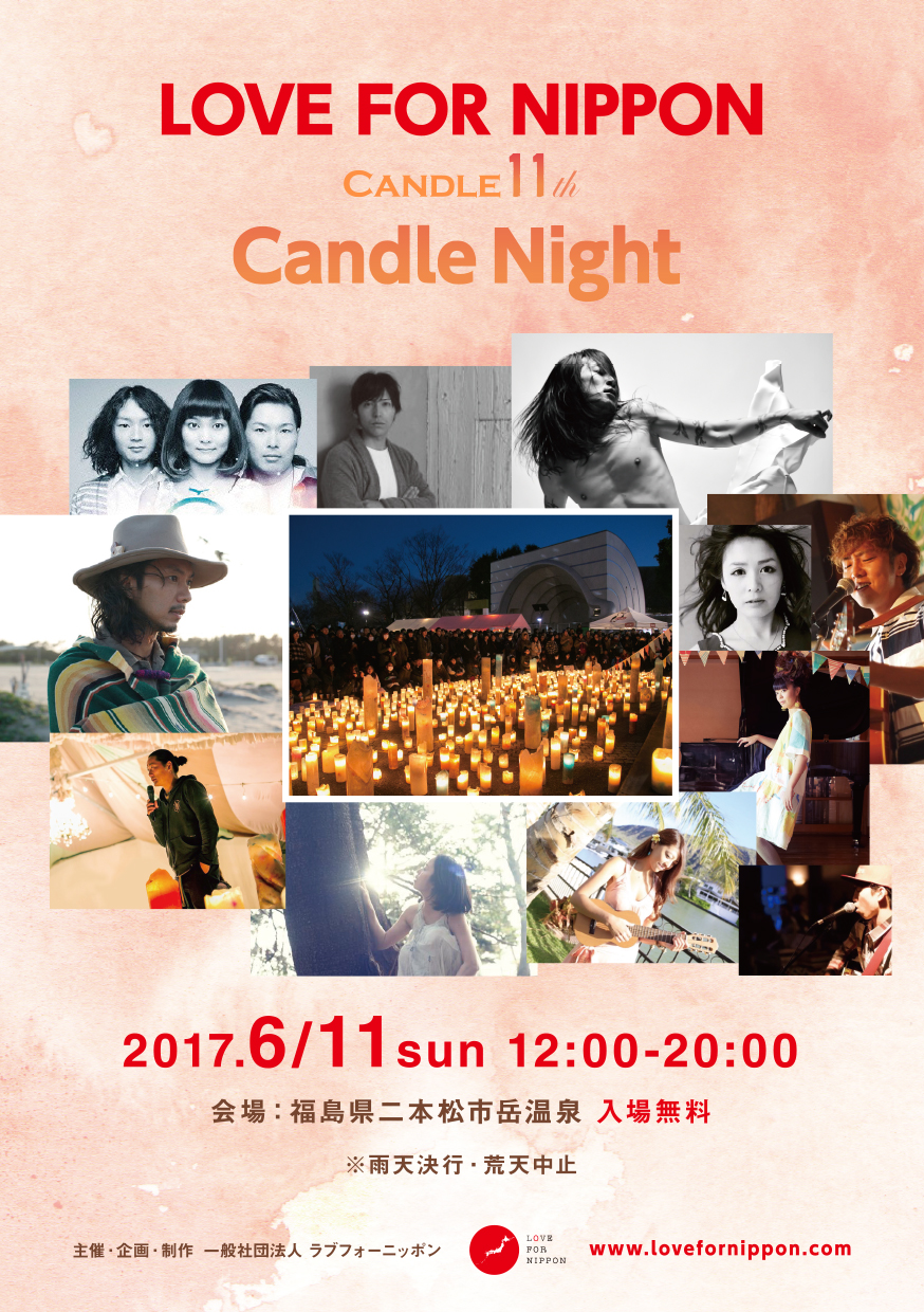 <Candle 11th presents> キャンドルナイト@岳温泉(福島県)