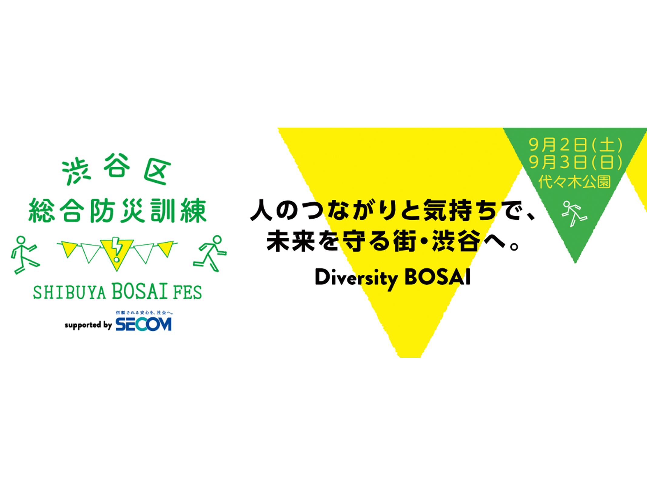 """キャンドルナイト""""渋谷の灯り"""" に参加します!!"""