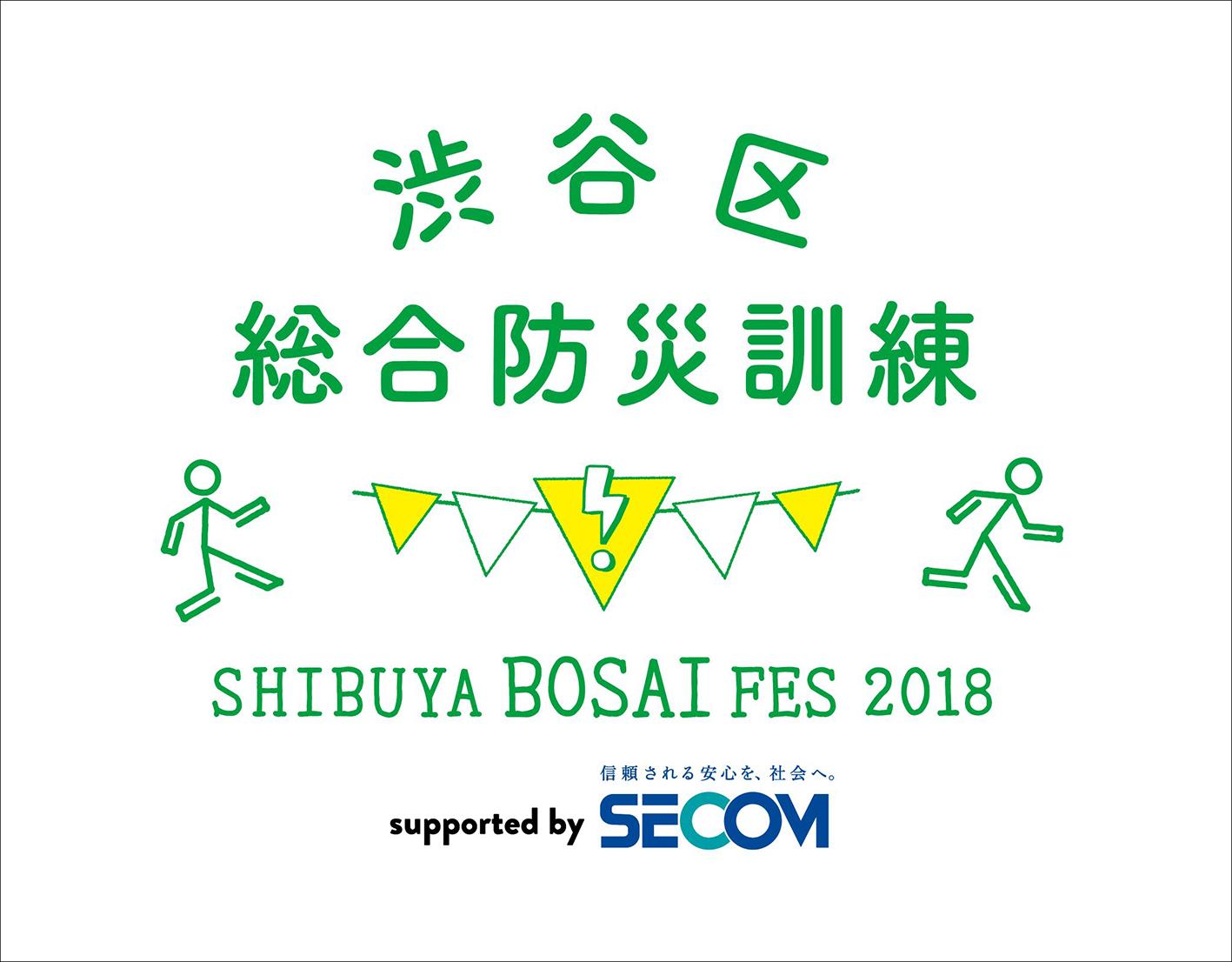 9/1.2 SHIBUYA BOSAI FES 2018に参加いたします!