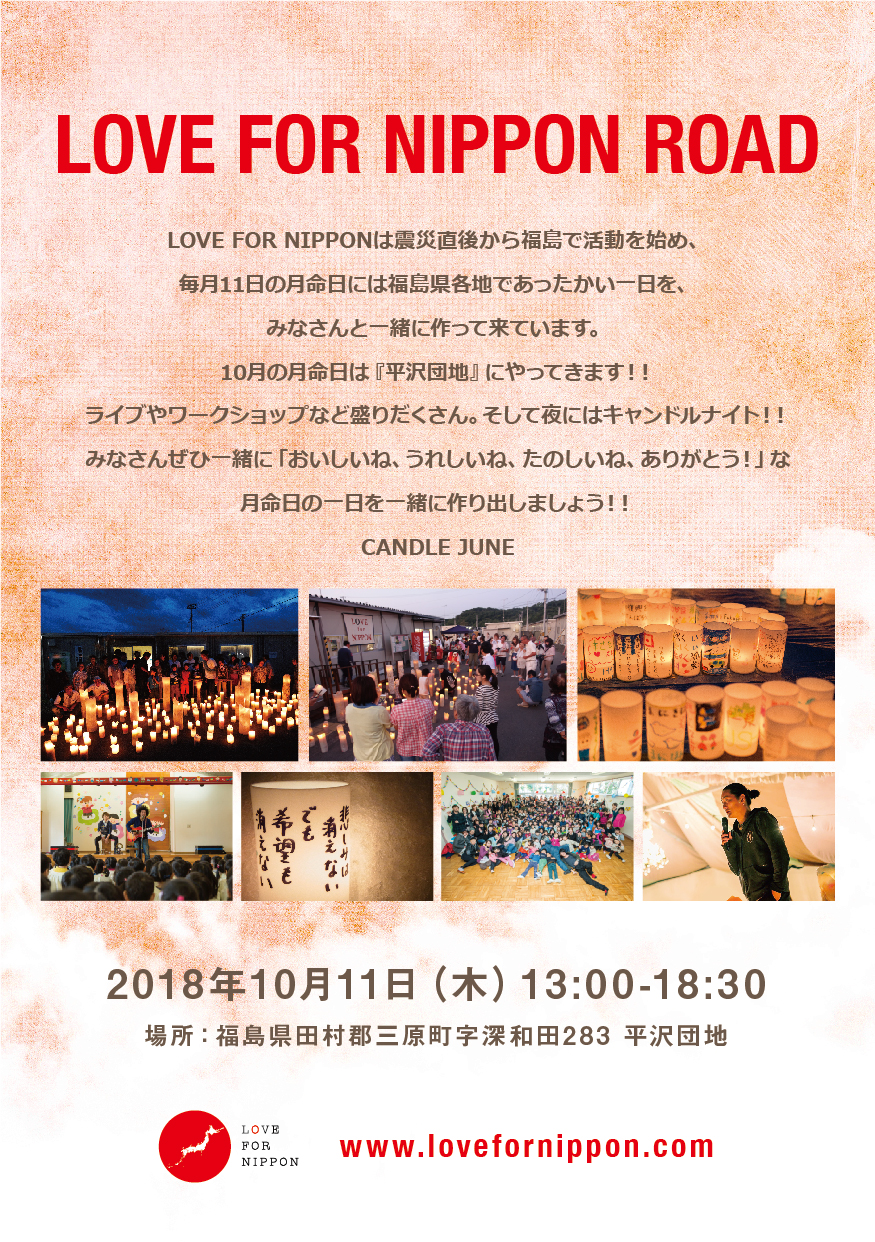 10月11日の月命日ロードは、福島県三春平沢団地で開催します。