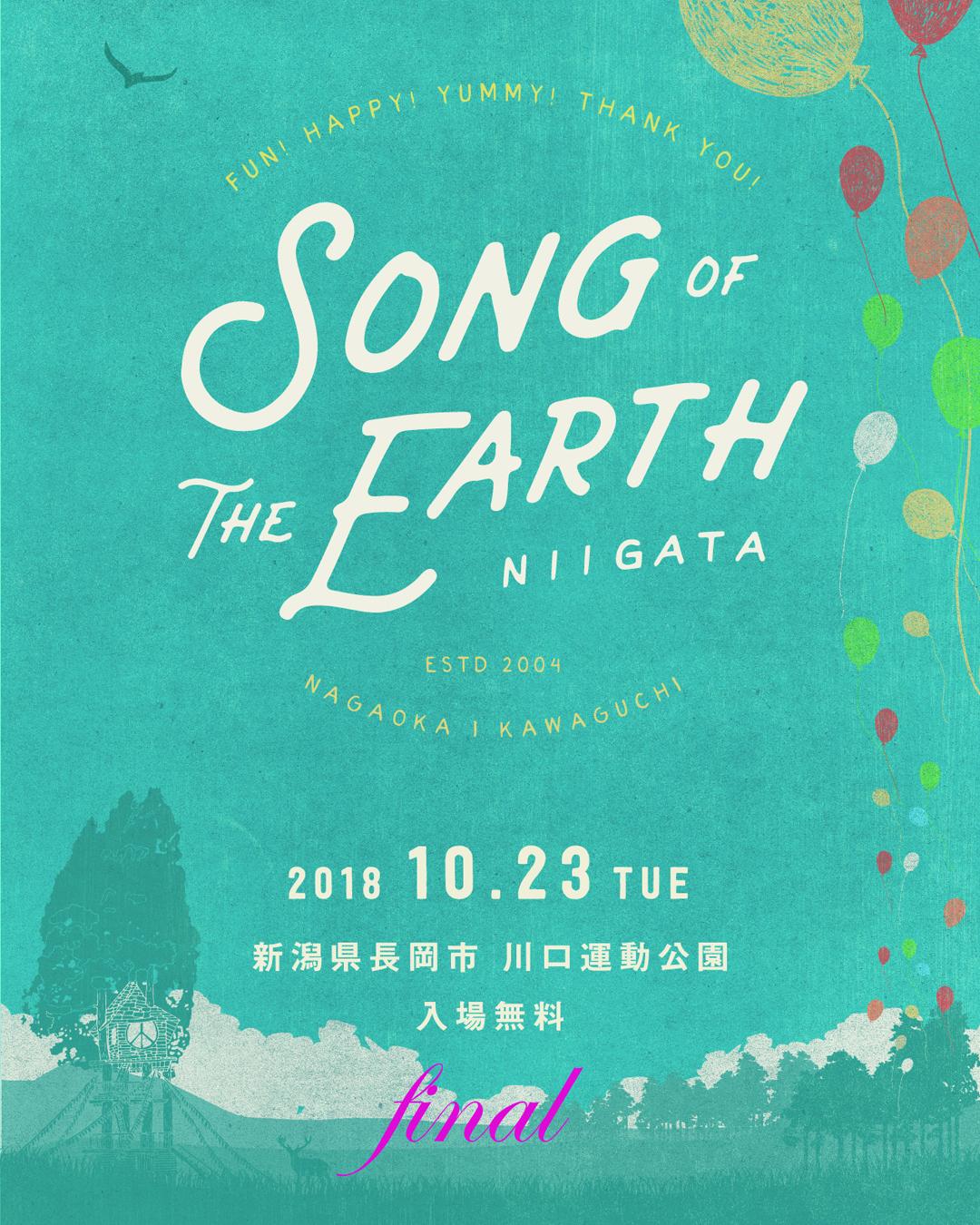 SONG OF THE EARTH NIIGATA 2018開催決定!!