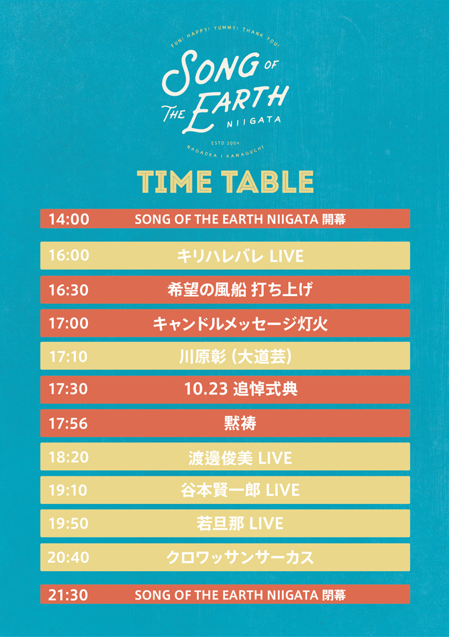 SONG OF THE EARTH NIIGATA 2018タイムテーブル発表!!