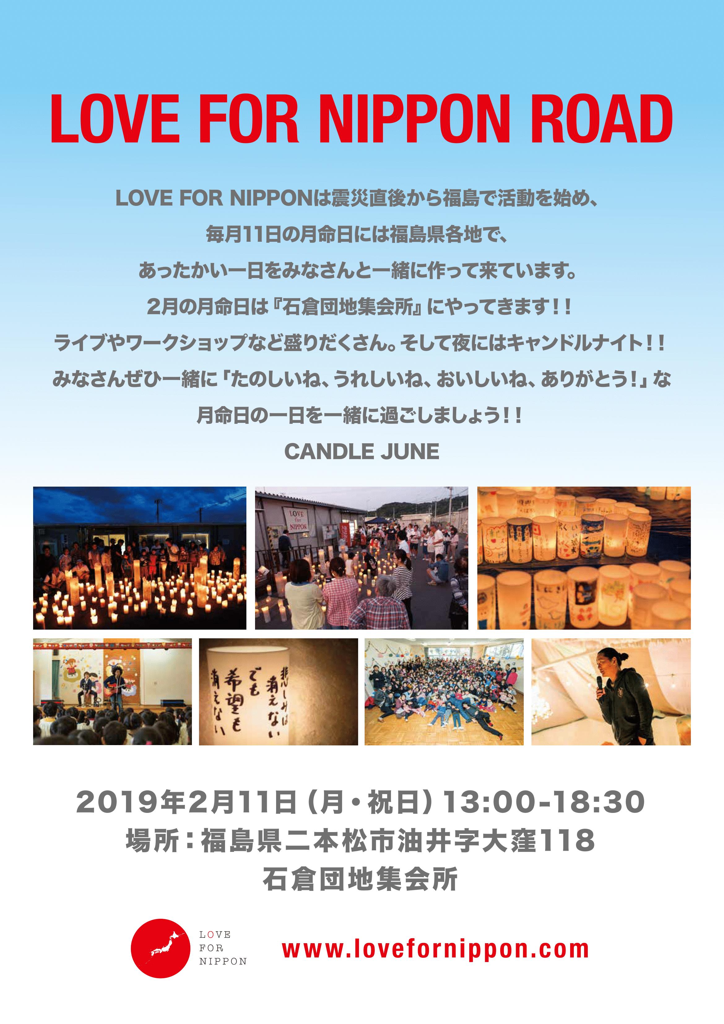 2月11日の月命日は 『石倉団地集会所』で開催します。
