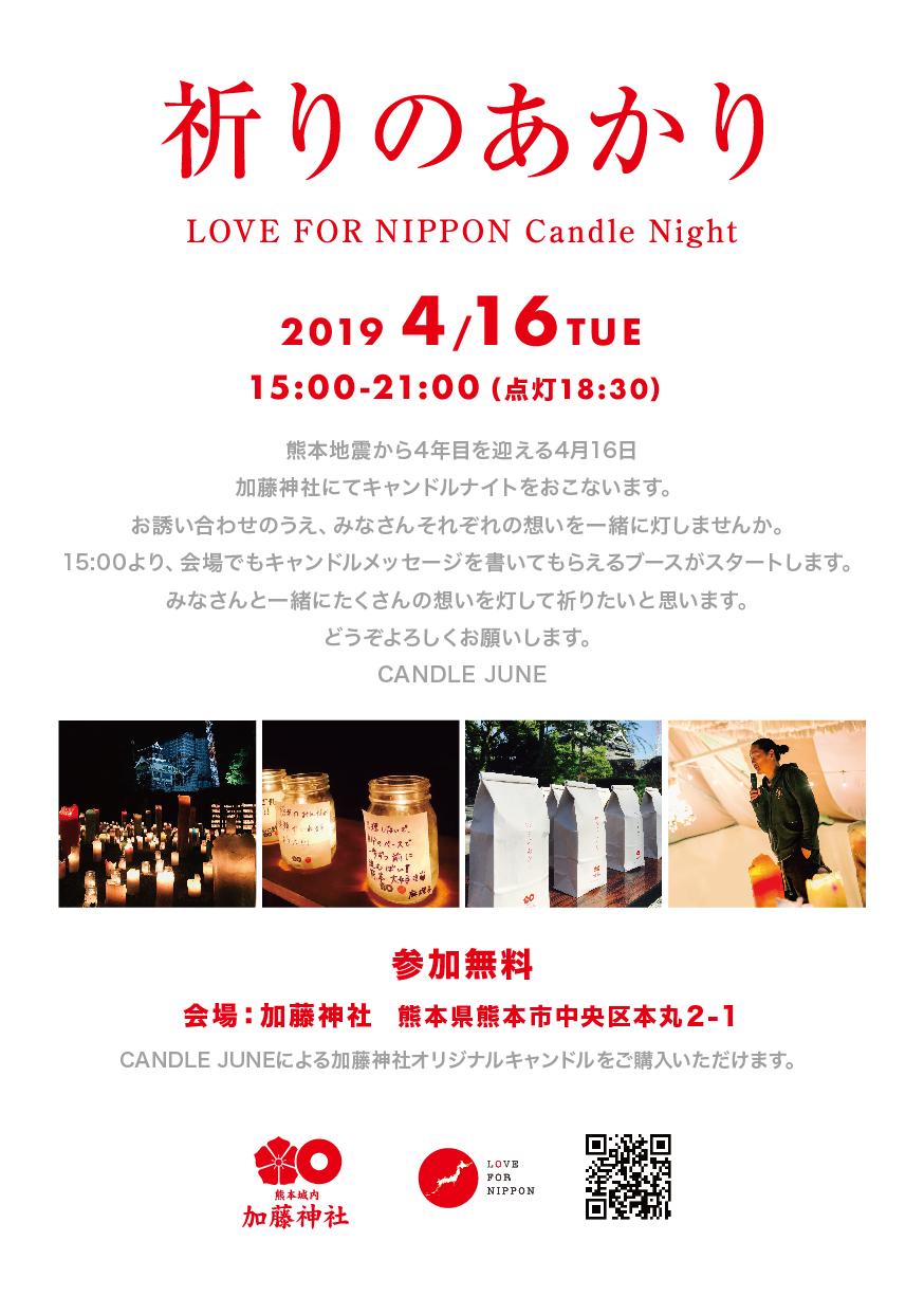 震災から4年目を迎える4月16日、加藤神社にてキャンドルナイトを開催します!