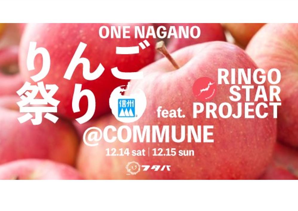 12月14日(土)、15日(日)に青山COMMUNEにて「りんご祭り」が開催!