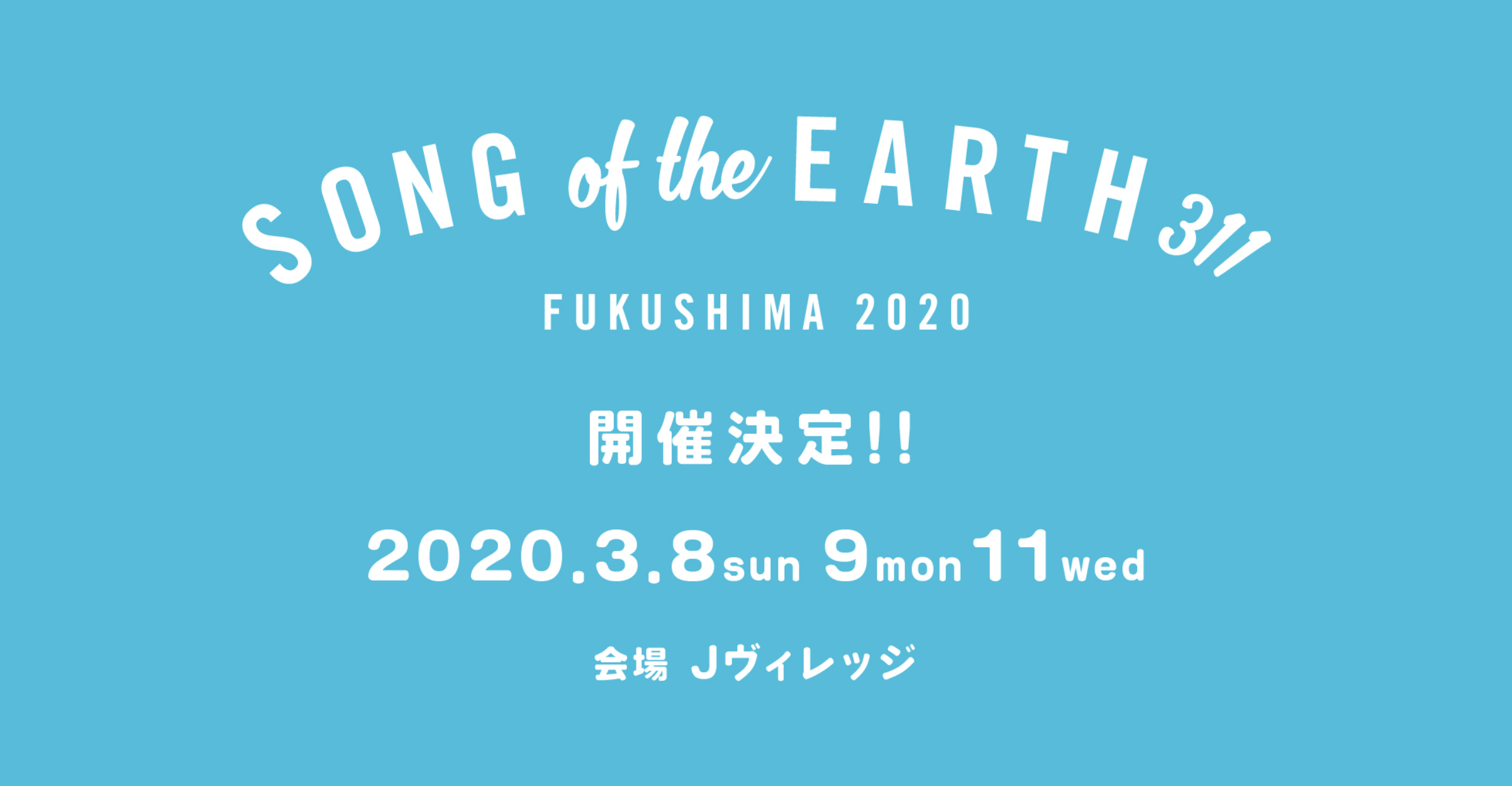 SONG OF THE EARTH 311 開催 ボランティア募集中!!