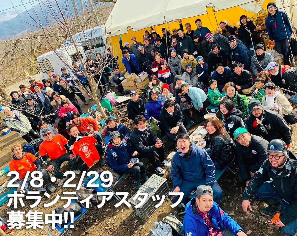 【2/8,29】ボランティアスタッフ募集 長野千曲川周辺リンゴ畑支援(リンゴスタープロジェクト)