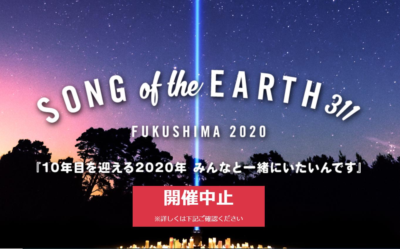 SONG OF THE EARTH 311 -FUKUSHIMA 2020-開催中止に関するお知らせ