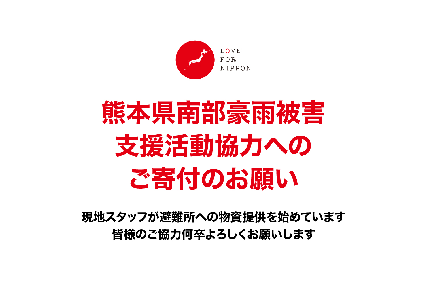 熊本南部豪雨被害支援のお願い