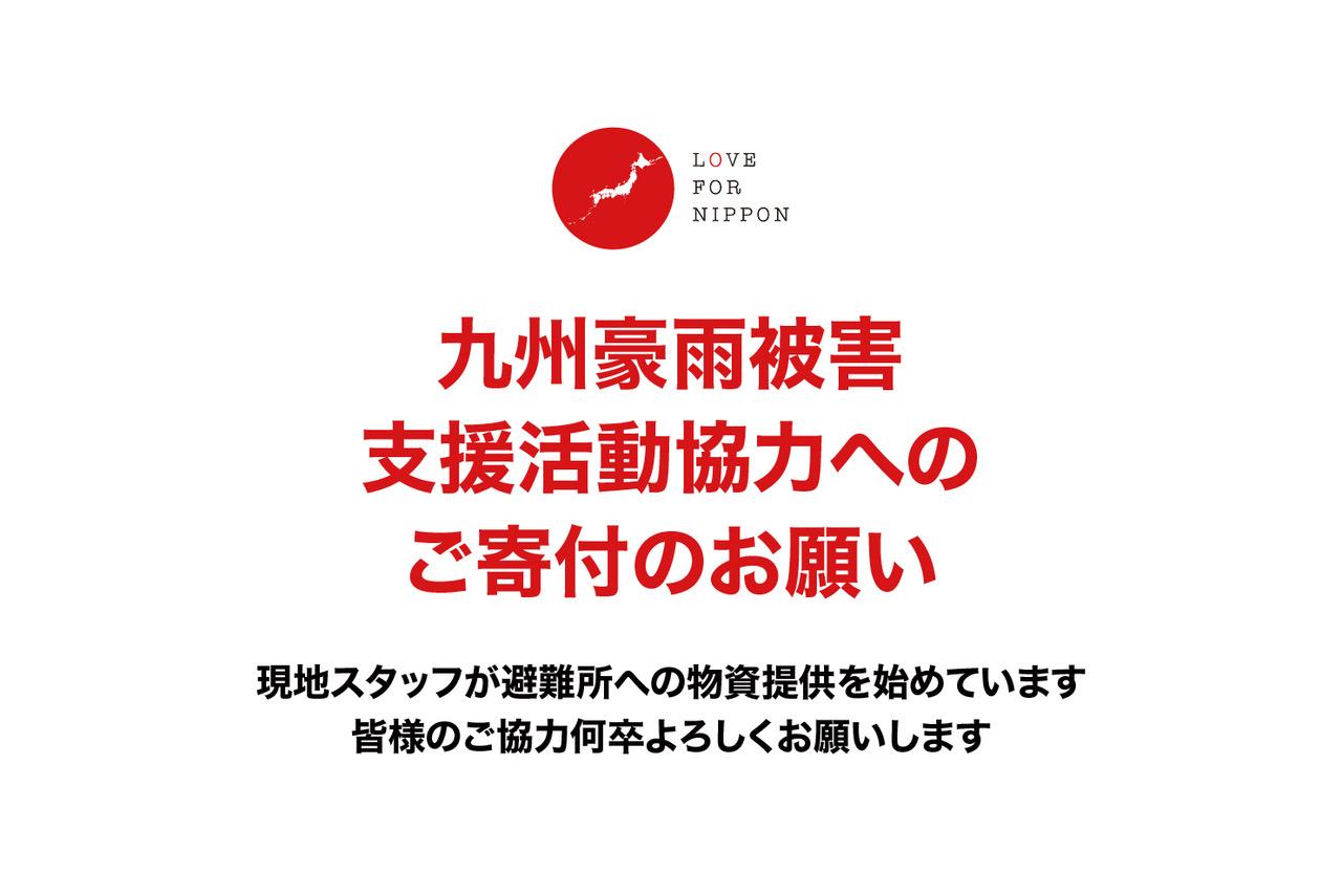 九州豪雨被害地域支援についてのお願い
