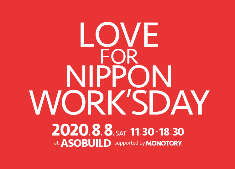 LOVE FOR NIPPON WORK'S DAY 開催中止のお知らせ