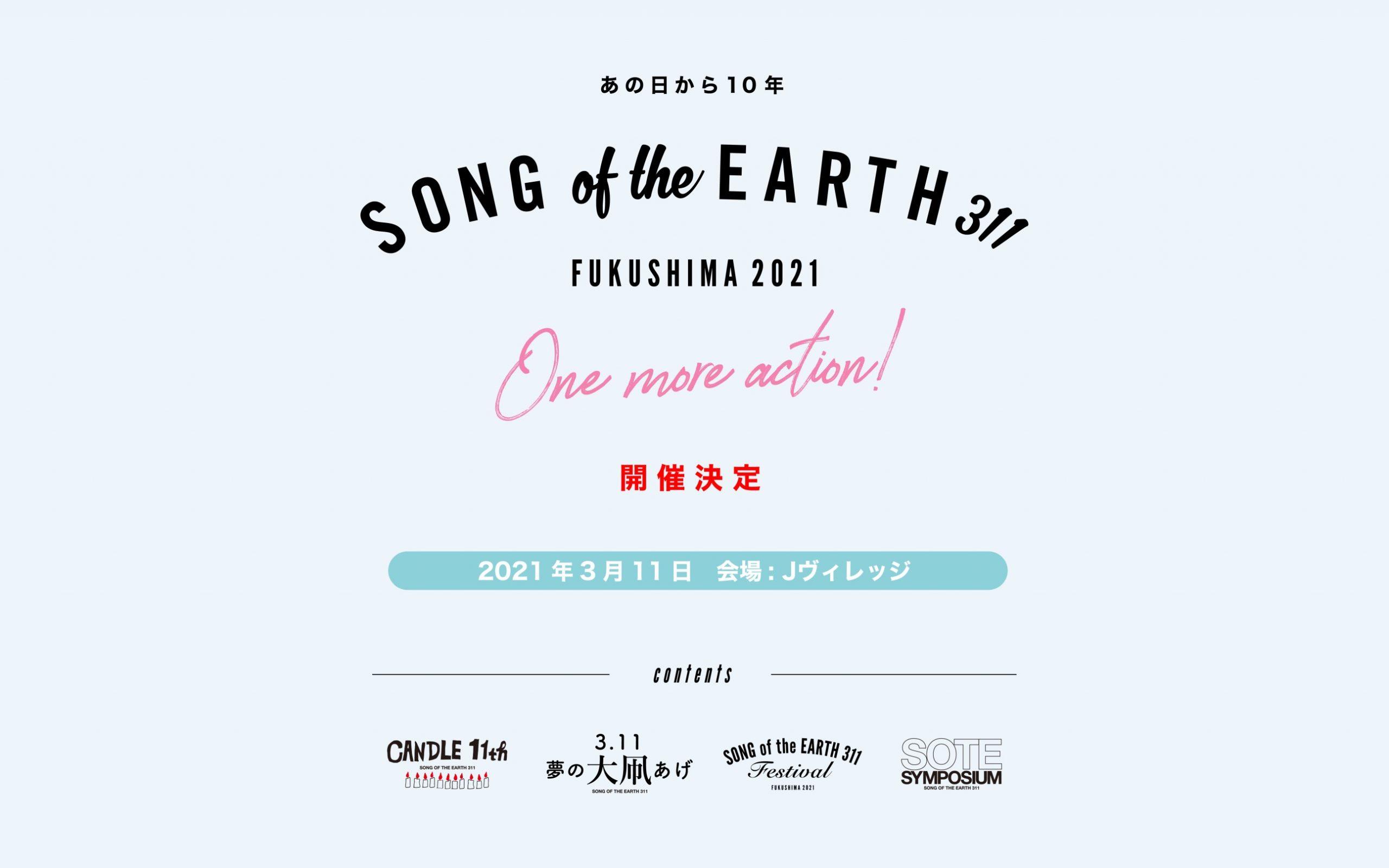 SONG OF THE EARTH 311 -FUKUSHIMA 2021- 開催決定!