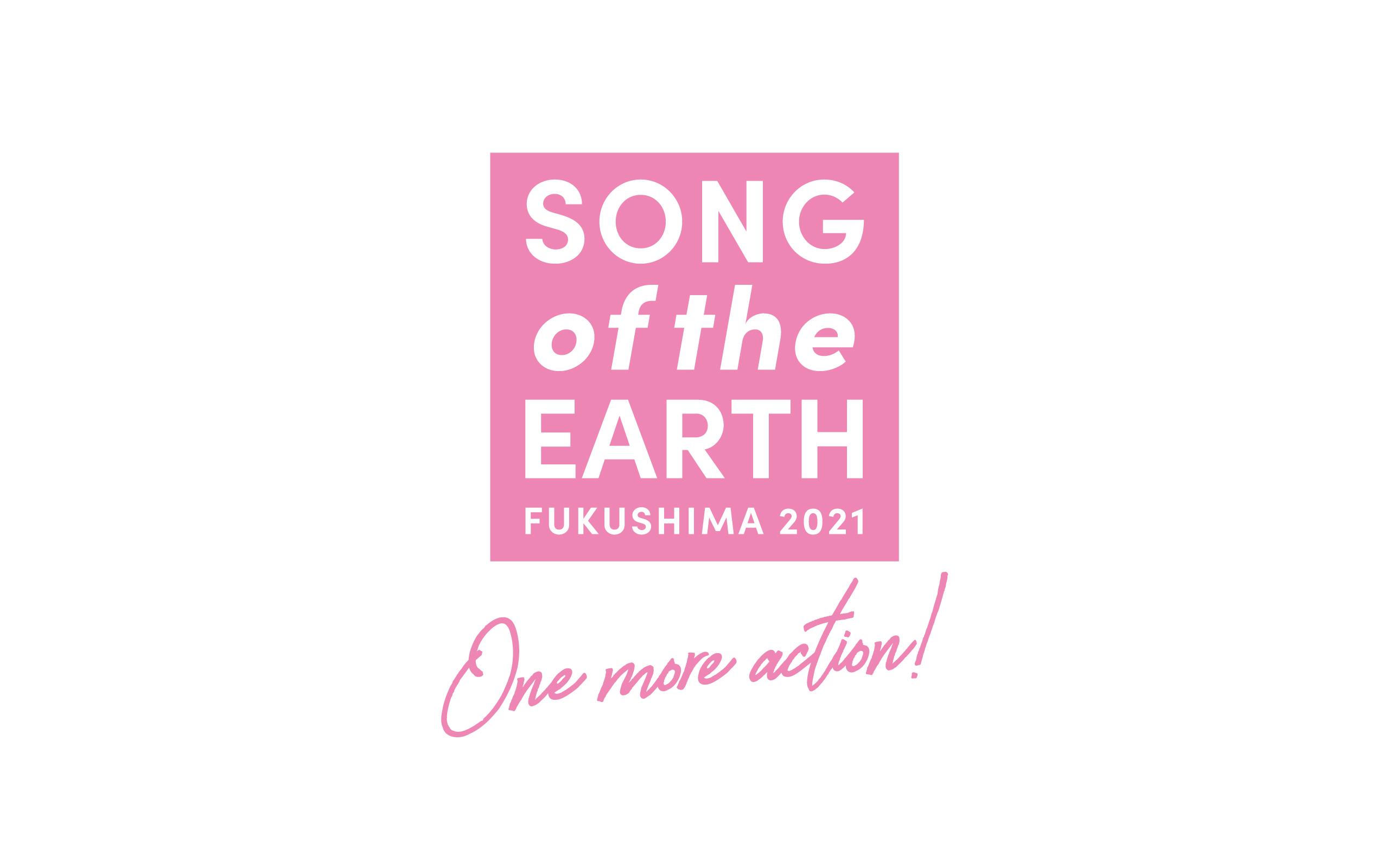 SONG OF THE EARTH 311 -FUKUSHIMA 2021- 複数日での開催決定!