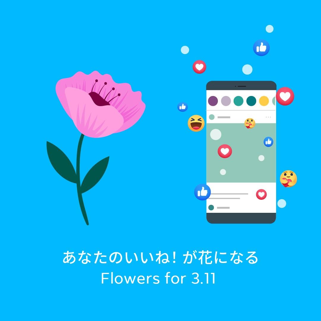 「あなたのいいね!が花になる Flowers for 3.11」キャンペーン