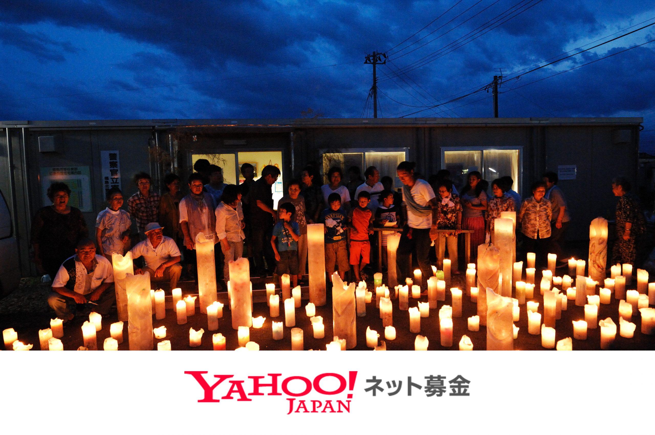 Yahoo!ネット募金の開始とSOTEシンポジウムの年間プログラムのお知らせ