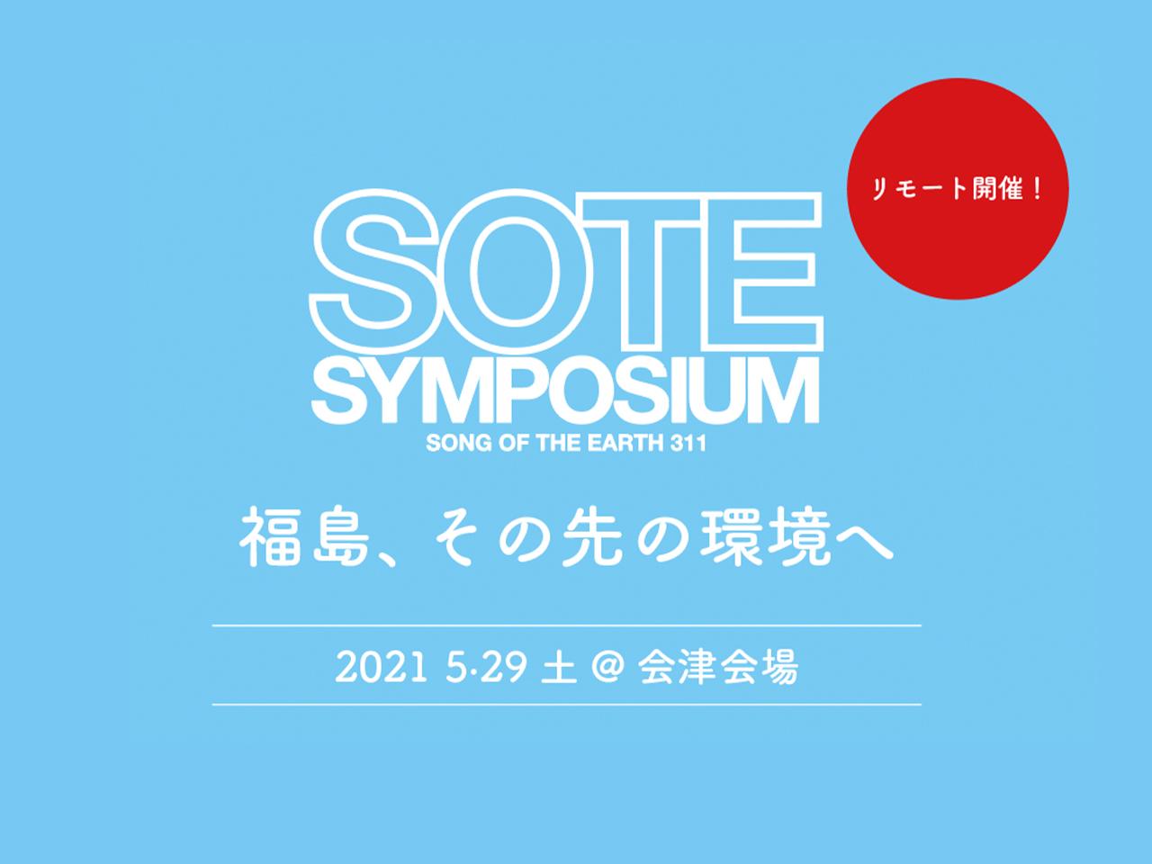 5/29(土)SOTEシンポジウム開催のお知らせ