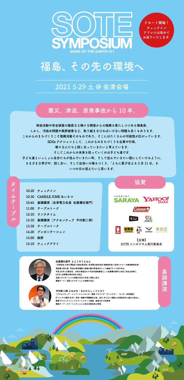 5/29(土)SOTEシンポジウム開催報告